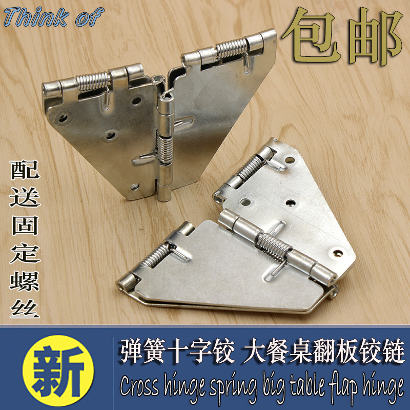 Stainless steel hinge hinge, spring cross hinge, table hinge, hinge, folding hinge