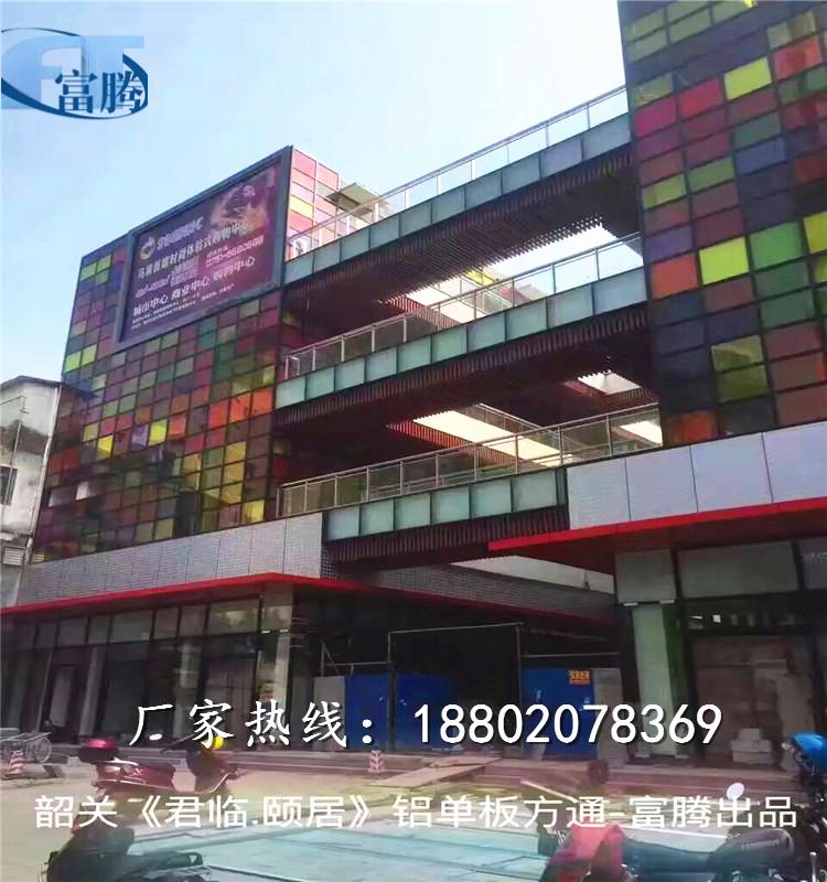 Foglio di Alluminio di Shaoguan Piazza di Alluminio in chiave personale attraverso La produzione di Alluminio decorativo della Stanza di trasformazione di progettazione e installazione di integrazione