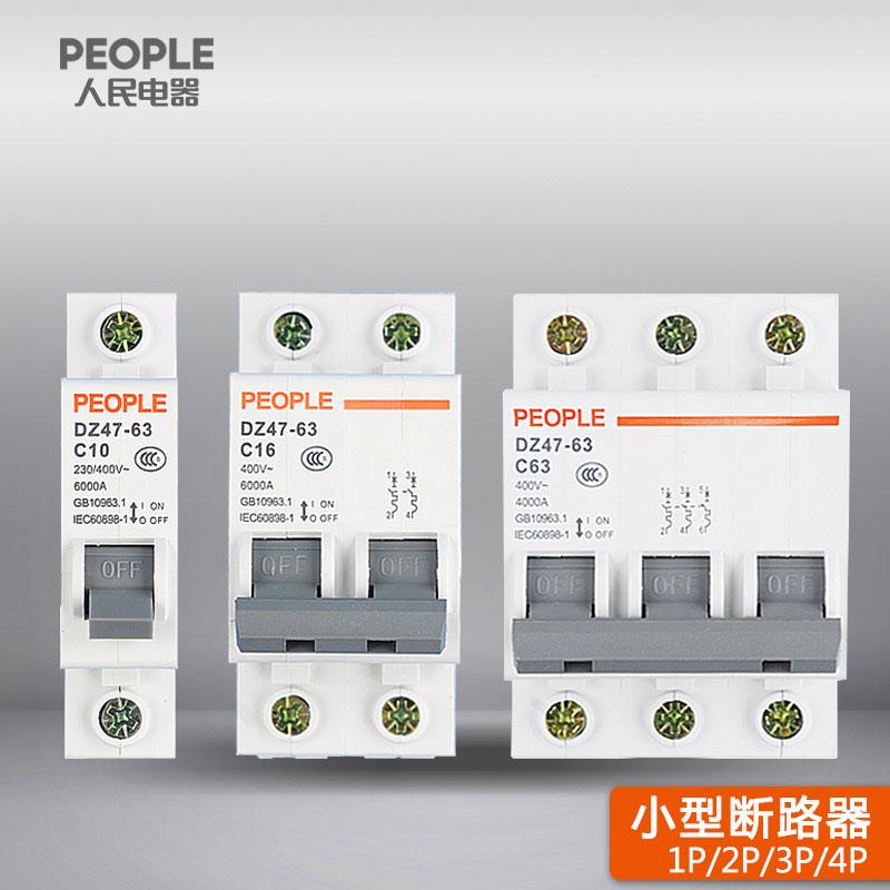 人民電器空気スイッチ家庭用小型回路ブレーカプラスチックdz47-63123p式保護器