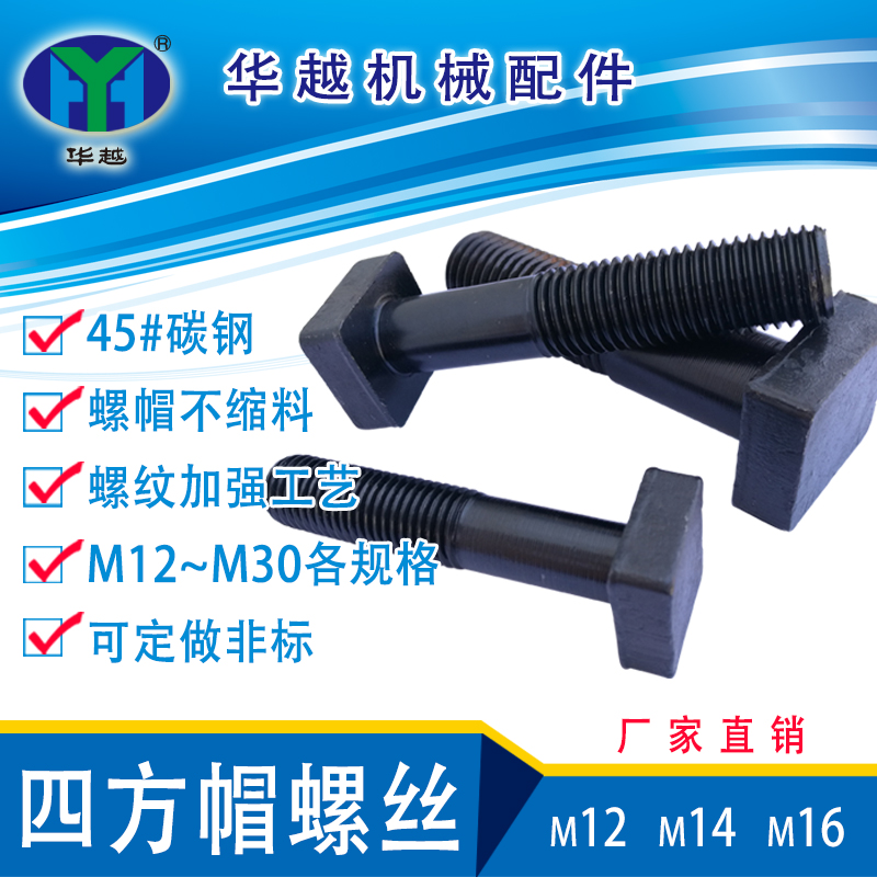 Square cap screw, m12m14m16 bolt, rectangle cap bolt, square head screw, square nut, square