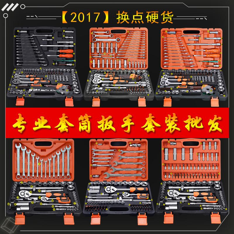 Auto socket wrench sleeve set 121150 pieces, size flying tool kit, Car Maintenance Kit