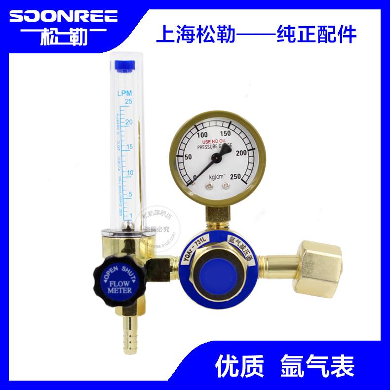 Argon arc welding machine reducing argon gas pressure reducing valve, reducing sub cylinder pressure device, air pressure valve table argon