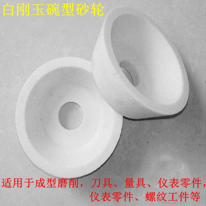 White corundum bowl type grinding wheel 100*35*20125*45*32150*50*32