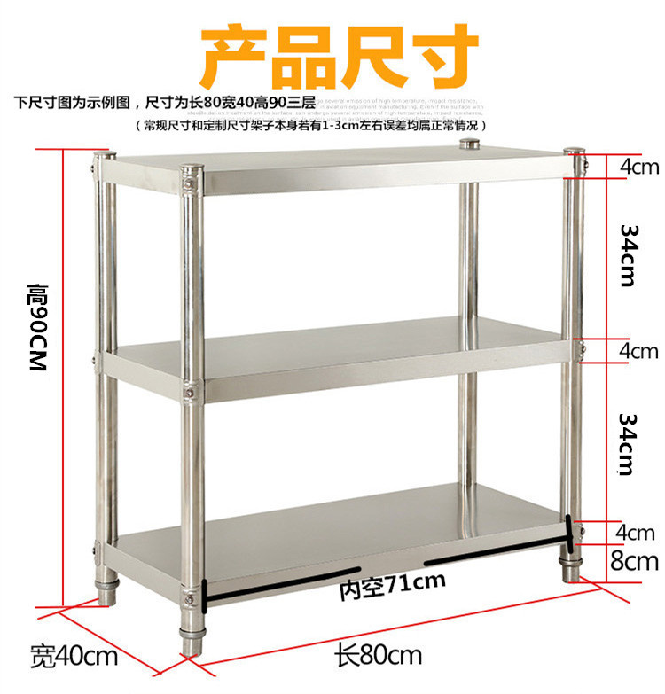 90 high stainless steel shelf, 3 layer thickening floor rack, hotel, kitchen, hotel microwave oven storage rack custom made