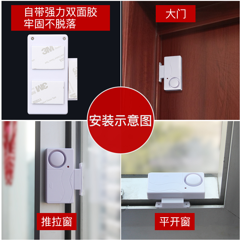 The sharp vibration magnetometer household anti-theft alarm and door window alarm reed vibration dual induction of security