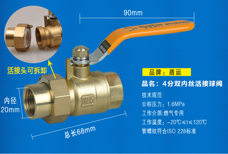 Shield transport brass thickening gas valve, gas, natural gas ball valve, water pipe ball core, long handle valve cock switch
