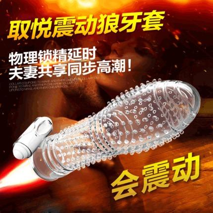 az embereknek fel. a pénisz hosszabbító bold elektromos részecskék és a ys óvszer 狼牙 orgazmus.