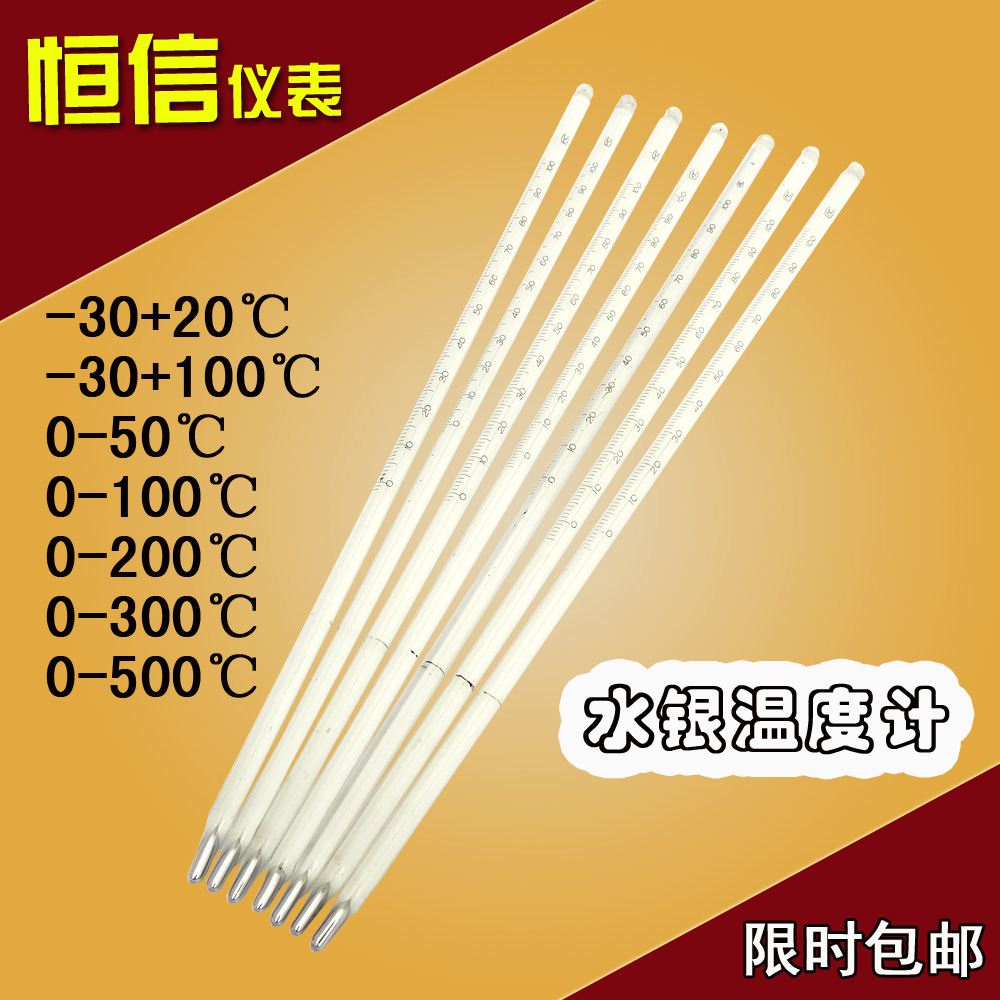 Mercury thermometer glass rod high precision 0.1 indoor envelope high temperature thermometer water mercury thermometer