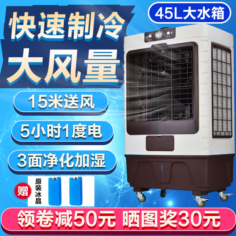 世嘉 이동 냉풍기 单冷 형 수냉식 에어컨 부채 가정용 공업 상용 냉각 선풍기 냉방기 춥다