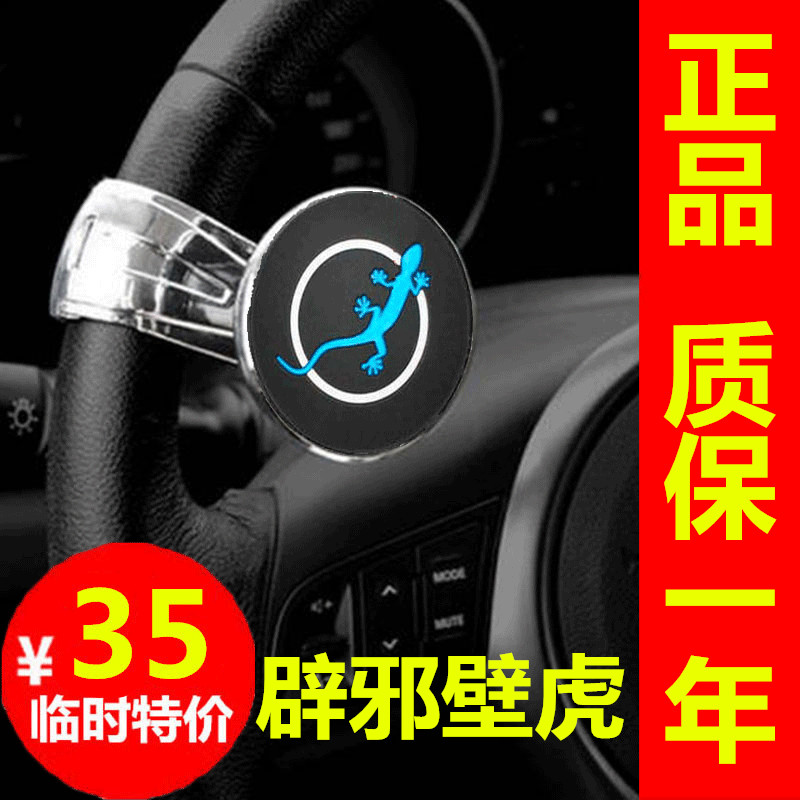 öka boll ratten i en bil utrustad med flera funktioner som styr med särskilda allmänna metall booster