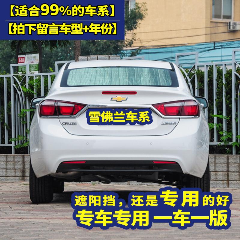 La Chevrolet Cruze Vela è un Figo 3 Maverick Bao 科沃兹 parasole e la Crema solare termico.