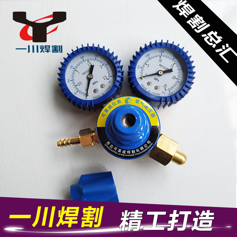 Oxygen meter YQY-07 oxygen pressure reducing valve, oxygen reducer, all copper anti earthquake oxygen meter, oxygen regulator valve
