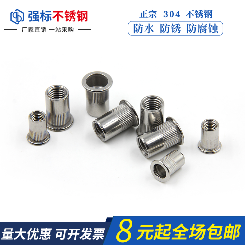 304 stainless steel pulling riveting nut pulling cap with flat head stripe nut Hobbing Small sink head m3m4m5m6m8m10m12