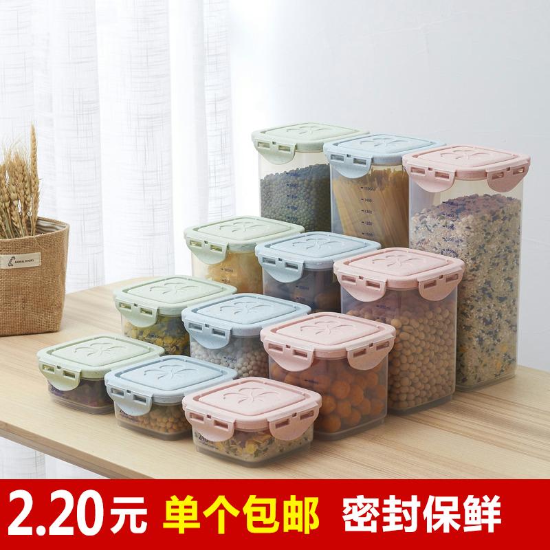 厨房透明密封罐家用塑料食品收纳盒杂粮干果收纳罐饼干罐子储物罐