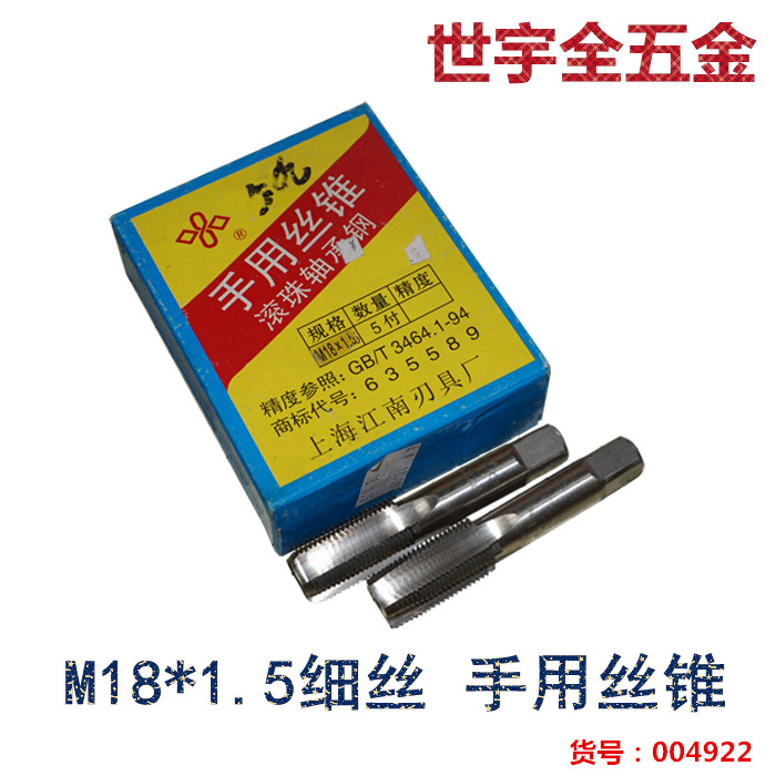 M18-1.5 wire hand tap, manual wire tapping coarse tooth button