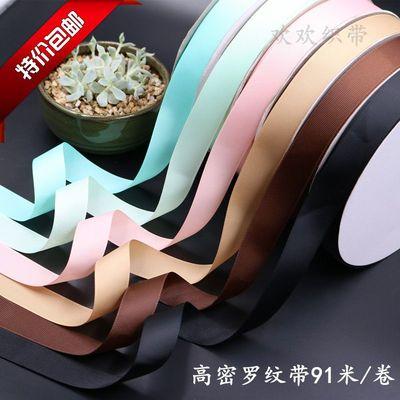 丝带0.6mm-5cm高密罗纹带包邮螺纹带丝带DIY彩带缎带织带礼品包装