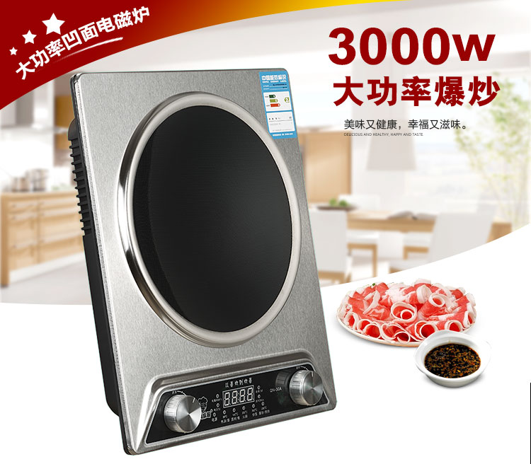 Concave electromagnetic oven special high power 3000W home intelligent ultra-thin student plane battery furnace fierce stir fried