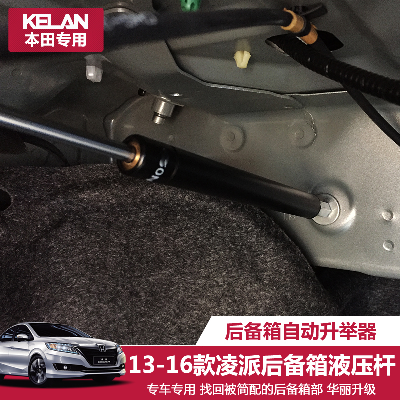 The installation of the special hydraulic box for the hydraulic support rod of the Ling Ling trunk, the automatic lifting device for the special tail box and the non destructive installation