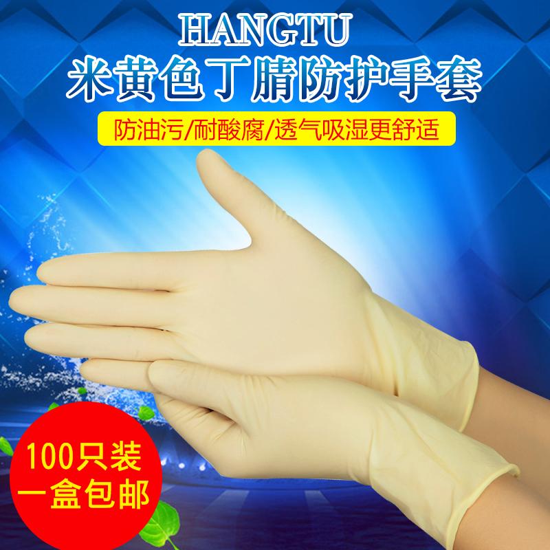 PVC使い捨てラテックス手袋実験室ニトリルゴムし指セット丁晴労働保護