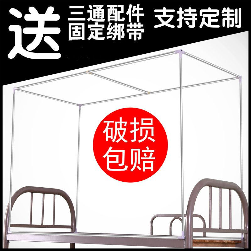 Bed shelf bracket dual-purpose bed nets curtain college dorm with bunk shading curtain