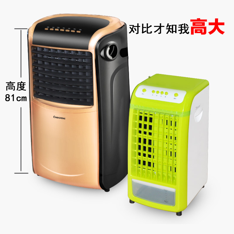 Changhong air conditioning fan cold warm dual-purpose household refrigeration cooling fan mute chanlengxing remote mobile timing cooling fan