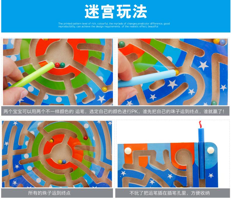 magnetiska ringformade pennan labyrint av trä från tidigt intelligens 2-3-5-6 barn - barn går bollen.