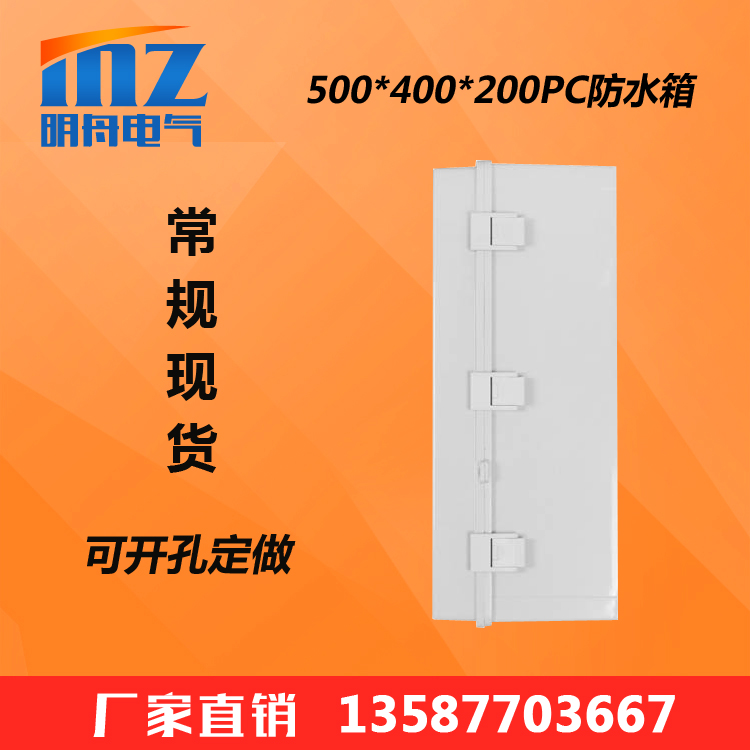 500*400*200 hasp, hinge, ABS plastic waterproof box, electrical instrument junction box, outdoor big terminal box