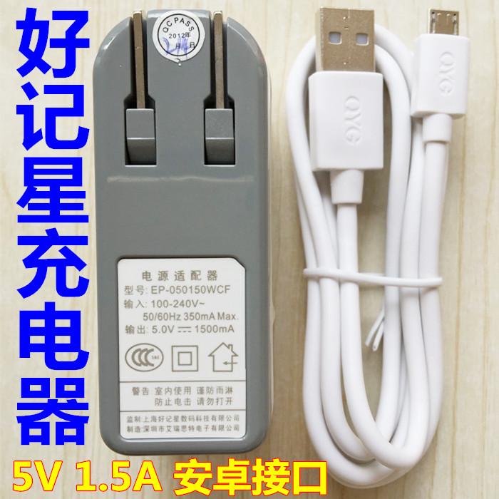 覚えやすい星S1N787 Androidインタフェース学生タブレット電源アダプタ外付けの充電器変圧5V2A