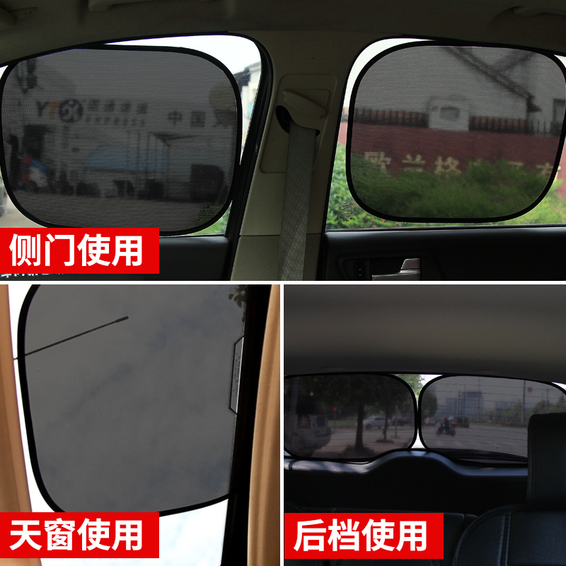 The sun shading insulation car front side window sticker gauze window shade sunshade products