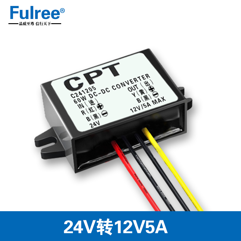 24V to 12V vehicle power converter, step-down variable pressure car audio modification 1.5A3A5A waterproof module