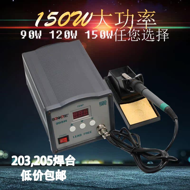 BK205 150W high frequency digital intelligent high frequency welding machine 203 Taiwan 205 Taiwan welding 90W welding crack