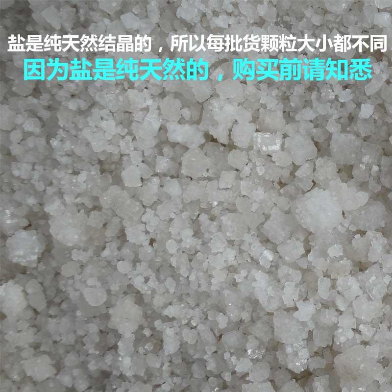 Large particles of industrial salt 50kg boiler softening salt natural salt salt salt salt snow sun sea fish