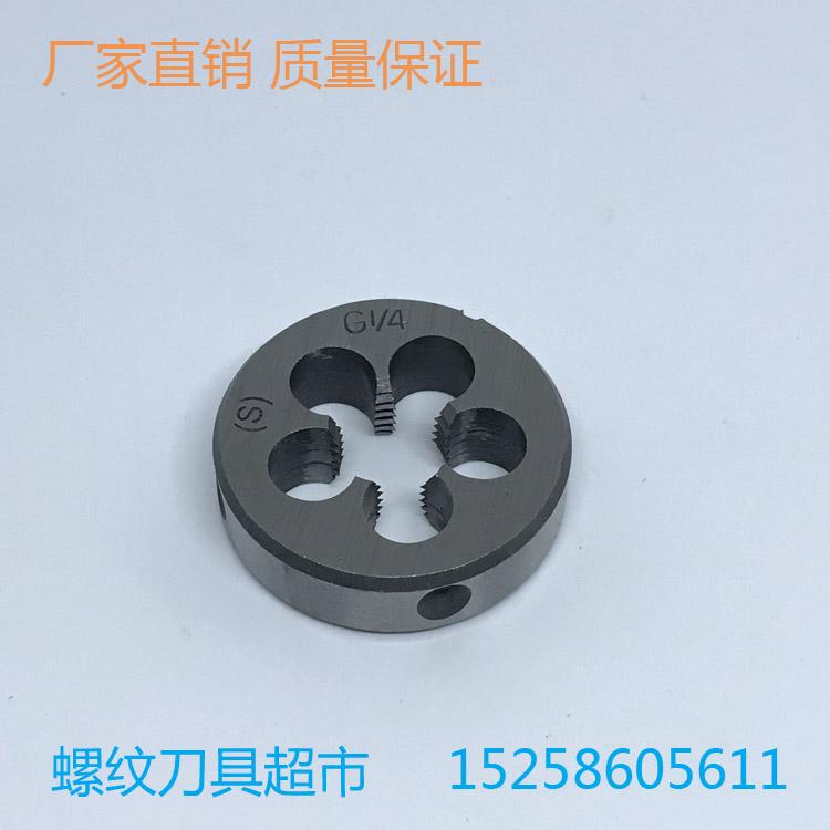 Pinghu Industrial Park G1/161/81/43/81/25/83/47/8 inch flat straight die die