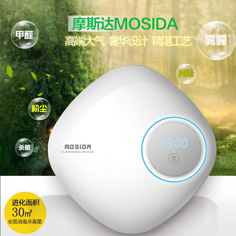 Moss MOSIDA air purifier no supplies disinfection and deodorization machine household bedroom toilet in addition to formaldehyde