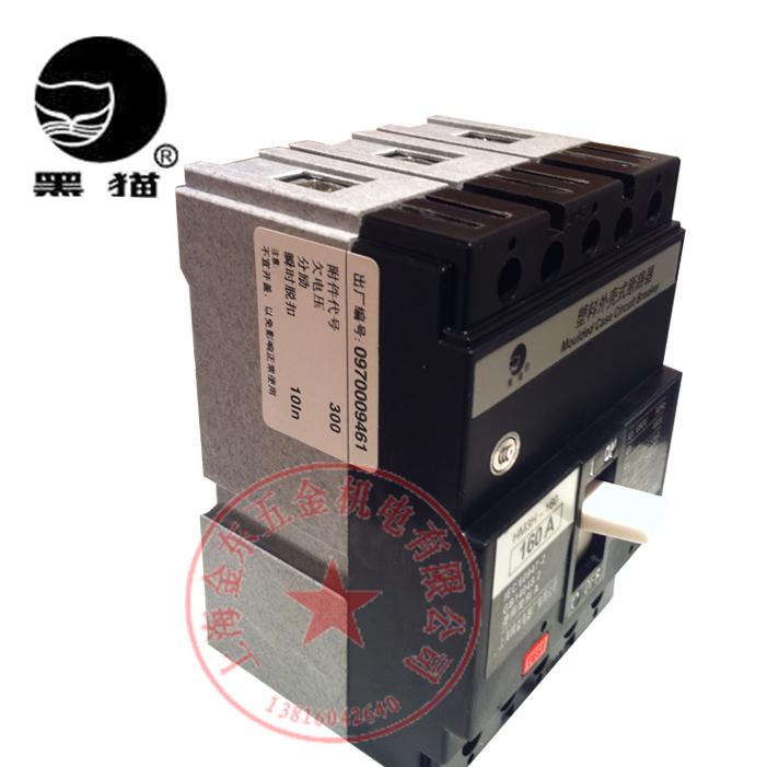 規格品代購上海リーン黒猫HM3S-160 / 3300プラスチック式ブレーカー160A125A80
