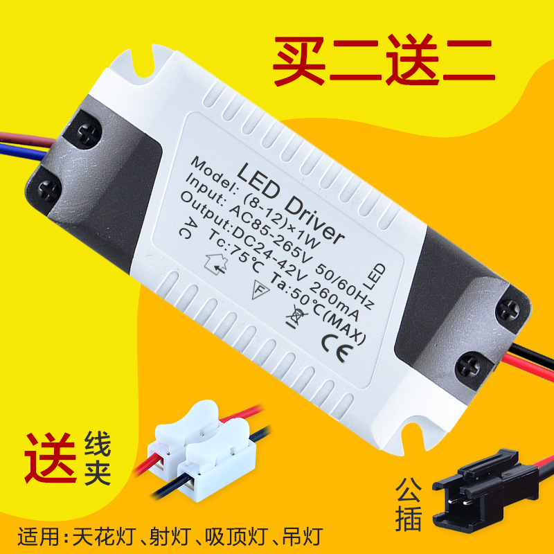 LED constant current supply ceiling ceiling lamp lamp lamp crystal lamp ballast to drive an external transformer
