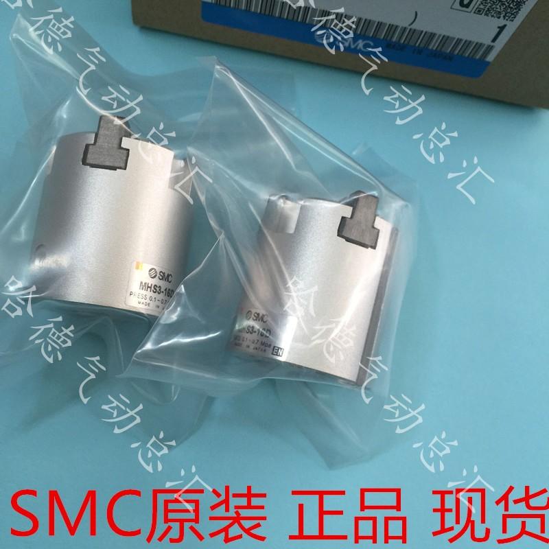 Echte Original japanischen SMC - zylinder MHS2-16D-20D-25D-32D-40D-50D-63D-80D-100D
