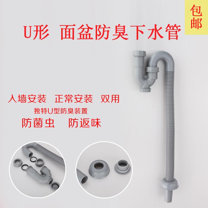 Lavabo de Cuenca Cuenca de agua de olor y sabor tubo de drenaje anti - lavabos de conjuntos