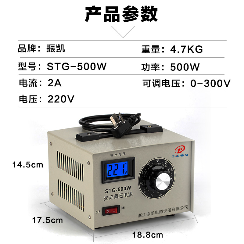 Voltage regulator 220V single-phase voltage regulator 500W adjustable power supply voltage transformer 0V-300V