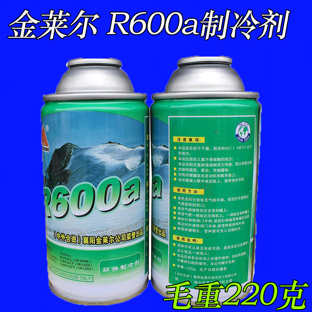 2 bottles of =15 yuan package! Gilel R600a refrigerator refrigerant / refrigerant / snow gross weight 220 grams