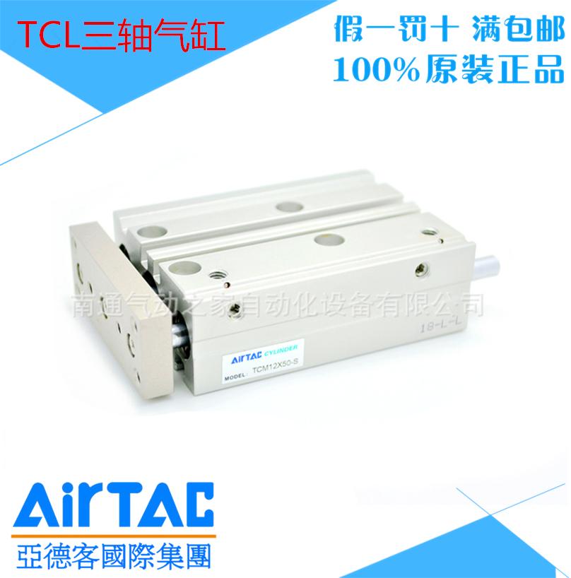 원산지 완제 정품 亚德客 AIRTAC 세 축 실린더 TCL25X250-S