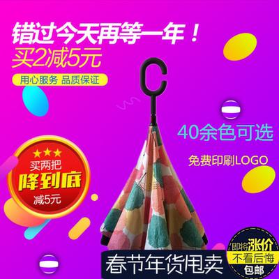 创意反骨伞双层免持式可站立反向开收折伞晴雨两用学生折叠汽车伞