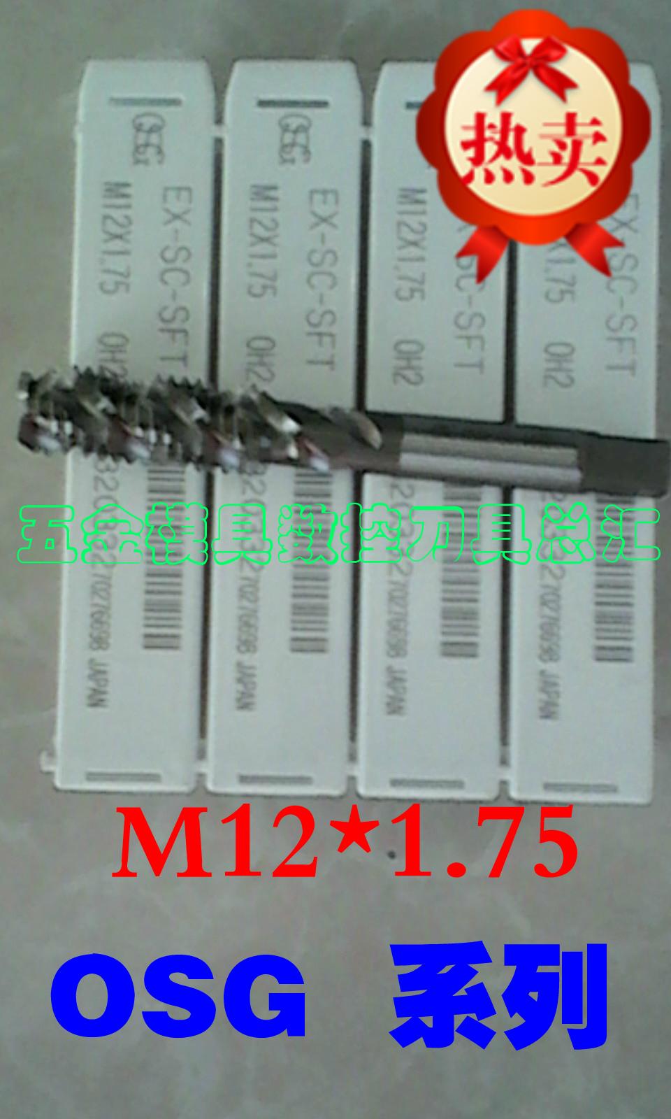 OSG tap M12*1.75 tap, short cutting spiral tap, lengthening tap M12*1.75