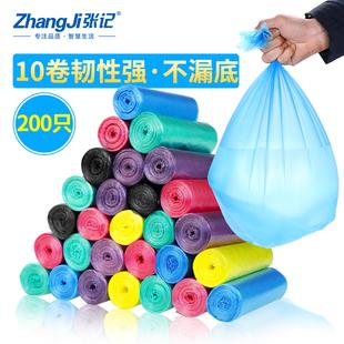 新料卷装彩色黑色垃圾袋家用中号点断式彩色一次性塑料袋包邮