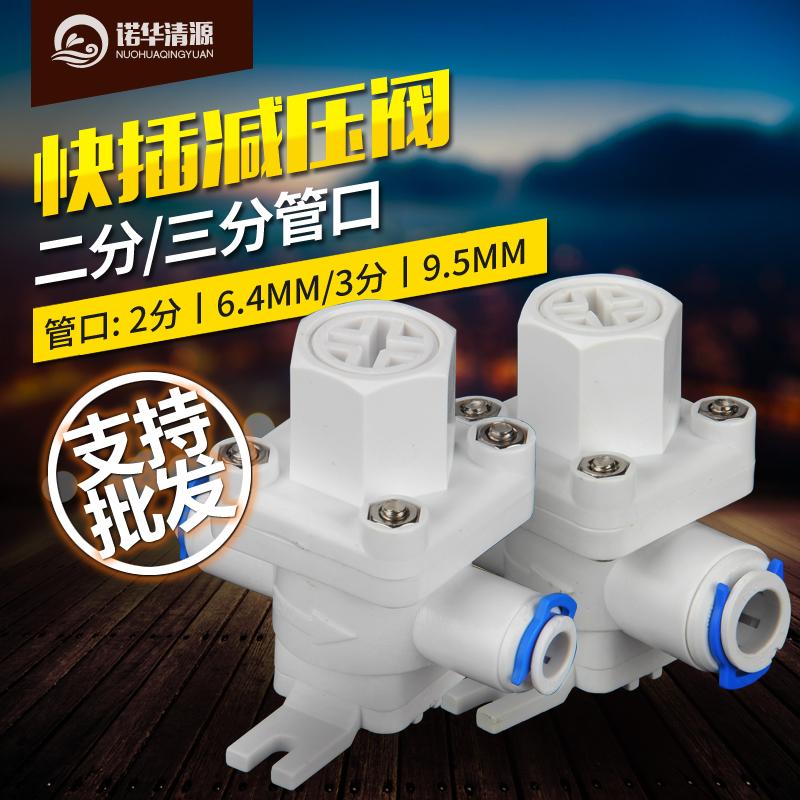 φίλτρο νερού 2 ro μηχανή τρεις πόντους νερό της βρύσης ρυθμιστική βαλβίδα εκτόνωσης της πίεσης και ρυθμιστική βαλβίδα υψηλού επιπέδου βαλβίδα εκτόνωσης της πίεσης