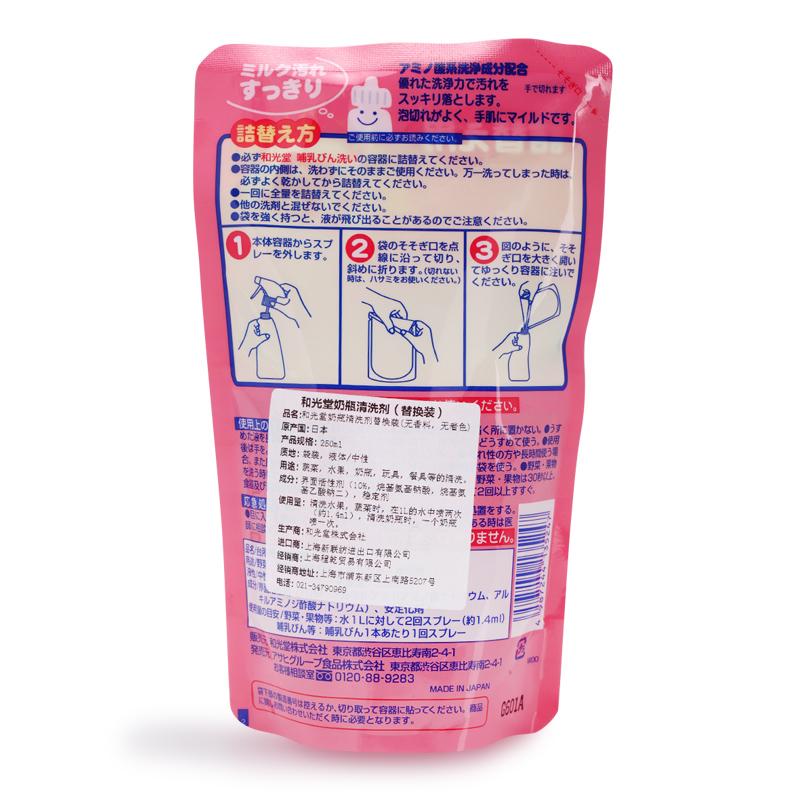 Япония и свет зал бутылки фруктов и овощей, очистки жидких моющих средств детей детской посуды чистящим средством пополнения 250 мл