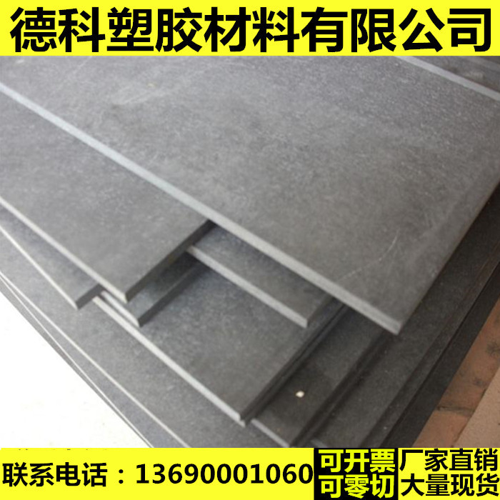 Import synthetic stone board, high temperature resistant heat insulation board, synthetic stone stick carbon fiber plate mold tray special board 101mm