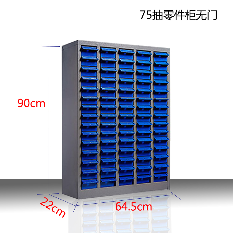 Parts cabinet drawer type 75 drawer tool cabinet electronic component cabinet 100 screw drawer cabinet sample cabinet material cabinet
