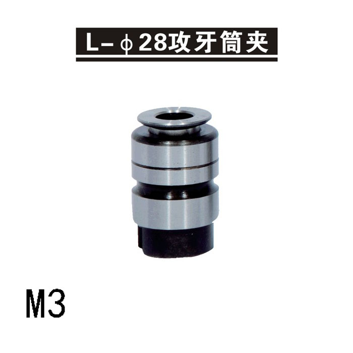 Quick tap tapping machine tapping chuck shipping L0516B18L0312B16 tapping collet