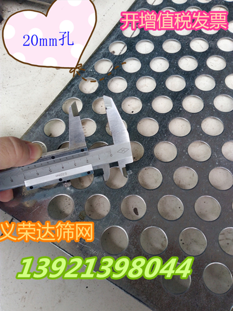 Stainless steel plate punching net square hole sieve net long hole perforation plate hole network flower balcony door